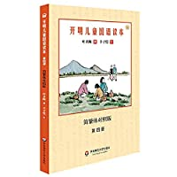 Children enlightened Mandarin Reading (Book IV)(Chinese Edition)
