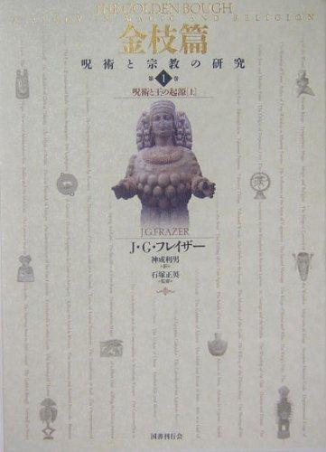 金枝篇―呪術と宗教の研究〈1〉呪術と王の起源〈上〉
