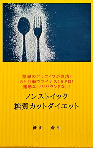 Non-ascetic Sugar-cut Diet (Japanese Edition)