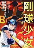 剛球少女 第2巻―甲子園に賭けた夢 (マンサンコミックス)