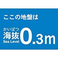 TRUSCO(トラスコ) 海抜ステッカー 0.3m (2枚入) TKBS-03