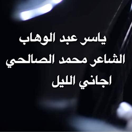 Yasser Abd Alwahab & Mohamed Al Salhi