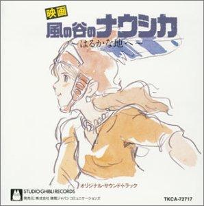 徳間ジャパンコミュニケーションズ『風の谷のナウシカ サウンドトラック~はるかな地へ…~(TKCA-72717)』
