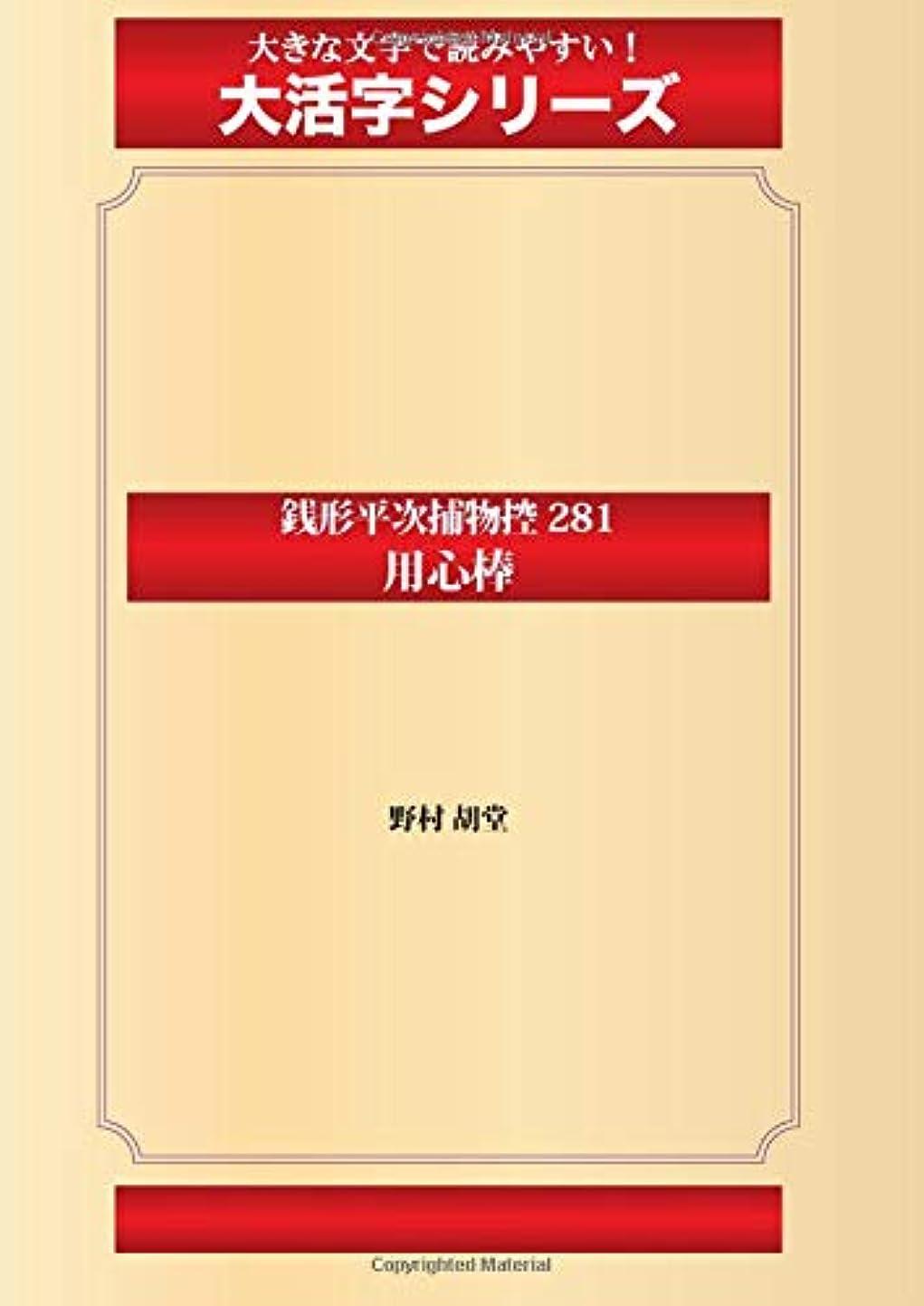 マージ引用エスカレート銭形平次捕物控 281 用心棒(ゴマブックス大活字シリーズ)