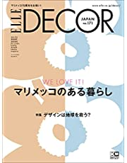 エル・デコ 2021年8月号増刊 マリメッコ特別版