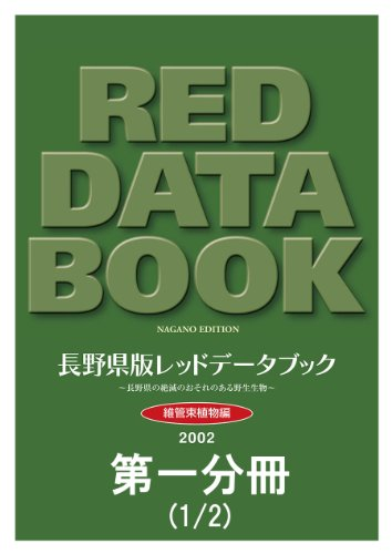 NAGANO EDITION RED DATA BOOK Vascular plant Hen First separate volume (Japanese Edition)