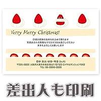 【差出人印刷込み 30枚】 クリスマスカード XS-67 ハガキ 印刷 Xmasカード 葉書