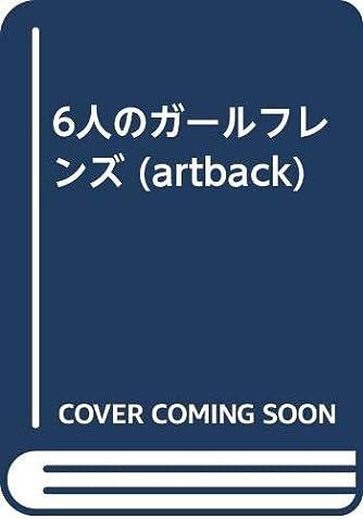 6人のガールフレンズ (artback)