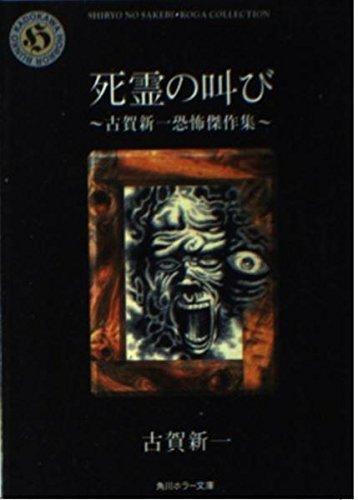 死霊の叫び―古賀新一恐怖傑作集 (角川ホラー文庫)の詳細を見る