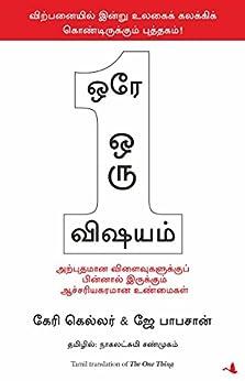The One Thing (Tamil Edition) por [Gary Keller, Jay Papasan, Nagalakshmi  Shanmugham]