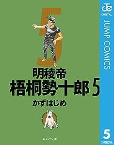 明稜帝梧桐勢十郎 5巻 表紙画像