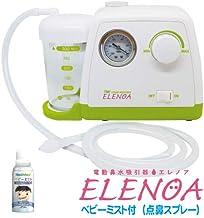 電動鼻水吸引器(たん吸引器) ELENOA エレノア ベビーミストセット【医療機関使用モデル】痰吸引も可能(別売「吸引カテーテル」必要)