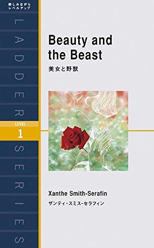 美女と野獣 Beauty and the Beast (ラダーシリーズ Level 1)