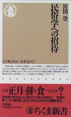 民俗学への招待 (ちくま新書 (064))