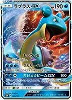 ポケモンカードゲーム SMH 023/131 ラプラスGX GXスタートデッキ 水ラプラス(シングルカード)