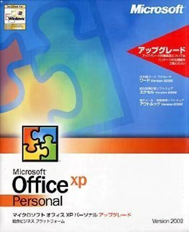 オート引き出しかわいらしい【旧商品/サポート終了】Office XP Personal バージョンアップグレード