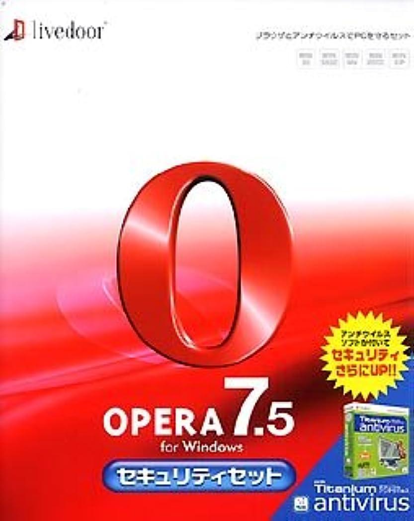 お母さん放置後Opera 7.5 for Windows セキュリティセット ~Opera7.5 + Panda Titanium Antivirus~