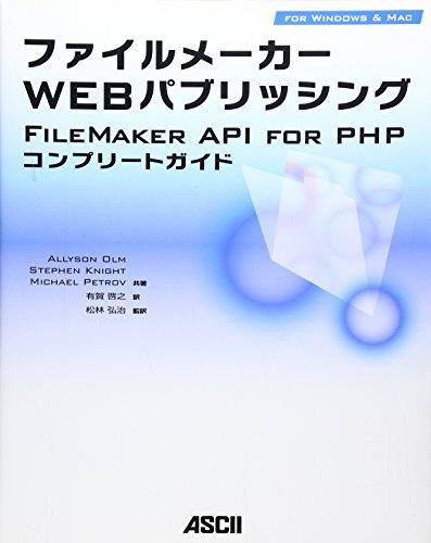 ファイルメーカー Web パブリッシング FileMaker API for PHP コンプリートガイド