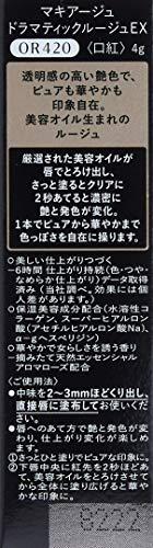 マキアージュ『ドラマティックルージュEXOR420』