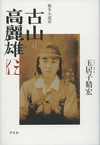 戦争小説家 古山高麗雄伝