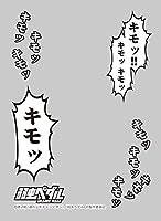 キャラクタースリーブプロテクター 【世界の名言】 弱虫ペダル GRANDE ROAD 御堂筋 翔 「キモッ!!」