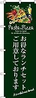 のぼり旗 お得なランチセット(緑) SNB-3116 (受注生産)
