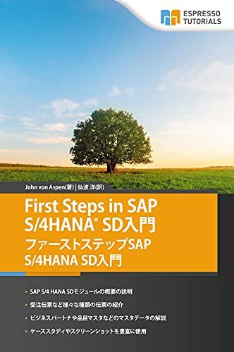 ファーストステップ SAP S/4HANA® SD 入門 (Espresso Tutorials)
