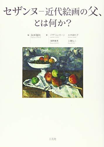 セザンヌー近代絵画の父、とは何かの詳細を見る