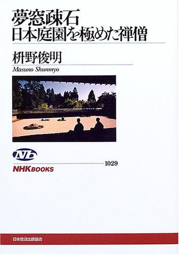 夢窓疎石―日本庭園を極めた禅僧 (NHKブックス)の詳細を見る