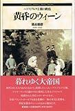 黄昏のウィーン―ハプスブルク王朝の終焉 (Shinshokan history book series)
