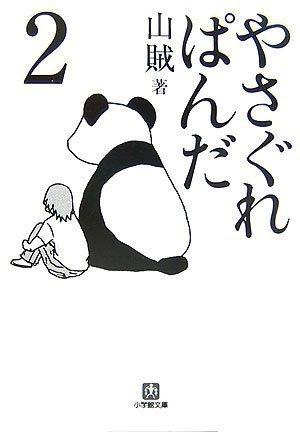 やさぐれぱんだ〈2〉 (小学館文庫)