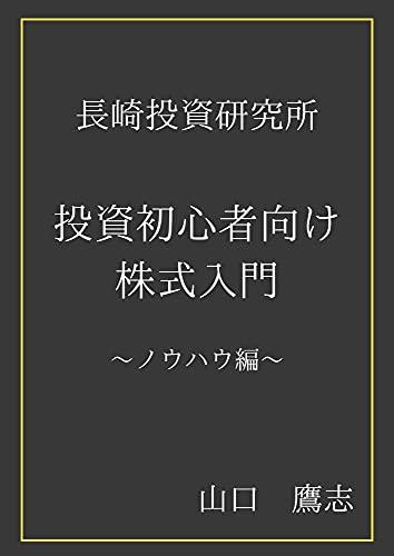 投資初心者向け株式入門~ノウハウ編~: 長崎投資研究所