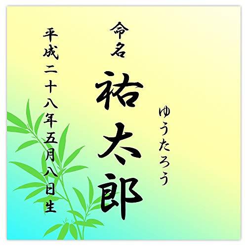 デザイン命名紙 (小)【竹】【命名書台紙(小)専用】 赤ちゃん 命名書 命名紙 かわいい おしゃれ 代筆をお考えの方に人気 用紙 お七夜 命名式 お祝い