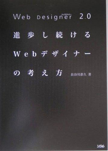 Web Designer 2.0 進歩し続けるWebデザイナーの考え方