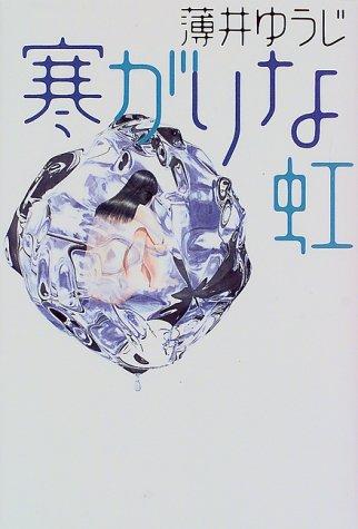 寒がりな虹 (KADOKAWA新文芸)