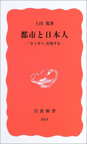 都市と日本人―「カミサマ」を旅する― (岩波新書)