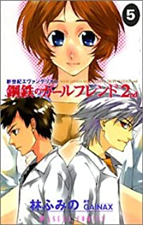 Volume 5 Girlfriend 2nd of Neon Genesis Evangelion steel (Asuka Comics) (2005) ISBN: 4049250047 [Japanese Import]