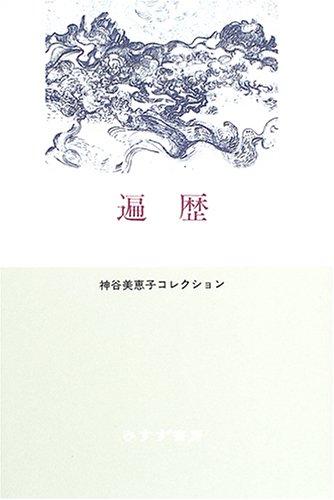 遍歴 (神谷美恵子コレクション)