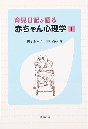 育児日記が語る赤ちゃん心理学〈1〉