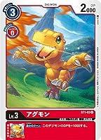 デジモンカードゲーム ST1-03 アグモン U