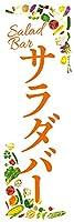 【受注生産】既製デザイン のぼり 旗 サラダバー 1other121 (Aタイプ)