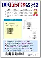 LKすっきりシート(富士通 DG-station用 52台分)LS-FT02-052