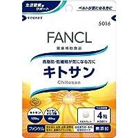 ファンケルFANCLキトサン約90日分 120粒×3袋(徳用3袋セット)