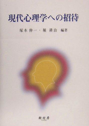 現代心理学への招待