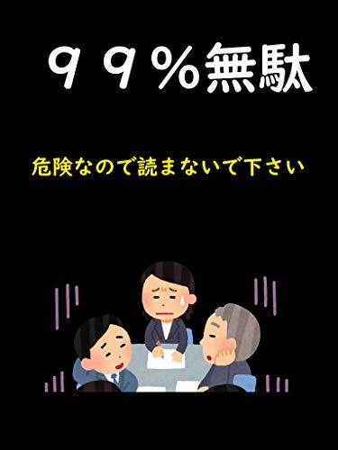 99%無駄情報1