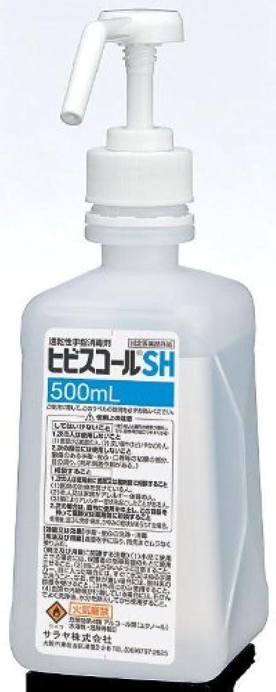 カーテン摂氏度姉妹サラヤ ヒビスコールSH 噴射ポンプ付 500ml×10本【同梱?代引不可】