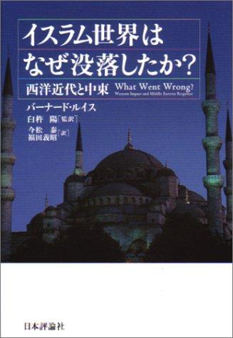 イスラム世界はなぜ没落したか?―西洋近代と中東