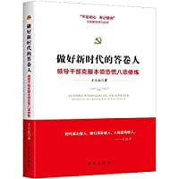 Be a good answer to the new era: leading cadres overcoming their own panic and eight practices(Chinese Edition)