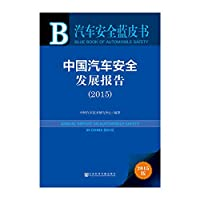 Car Safety Blue Book: China Automotive Safety Development Report (2015)(Chinese Edition)