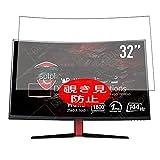 VacFun Pellicola Privacy, Compatibile con MSI Optix AG32CQ 31.5' Display Monitor (Non Vetro Temperato) Protezioni Schermo Cover Custodia